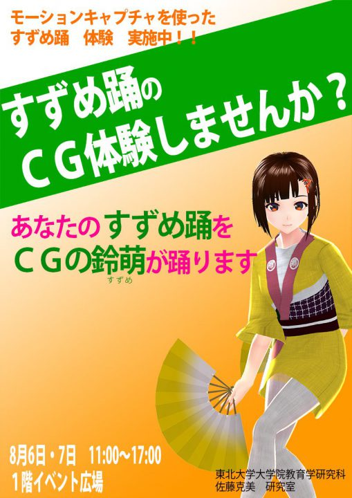 仙台空港イベント案内ポスター